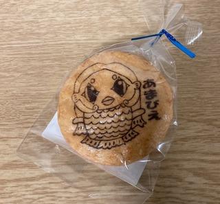 あまびえ煎餅.jpeg