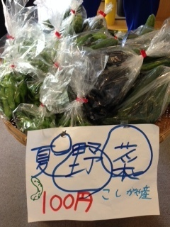 さんさんさくら 夏野菜販売.JPG