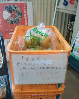 梨販売1.JPG